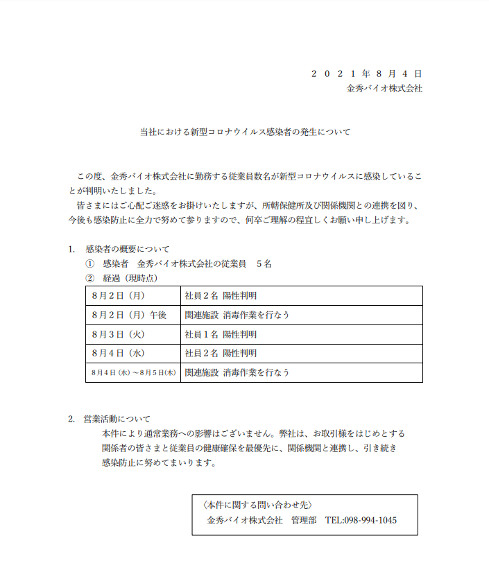 コロナ感染者発生について(バイオ)